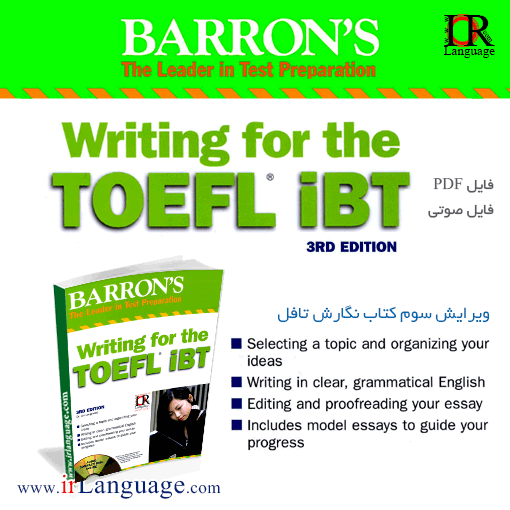 barrons essay They also provide sample essays and an analysis of high- and low-scoring  are  explained at length in barron's how to prepare for the toefl essay  if, while.